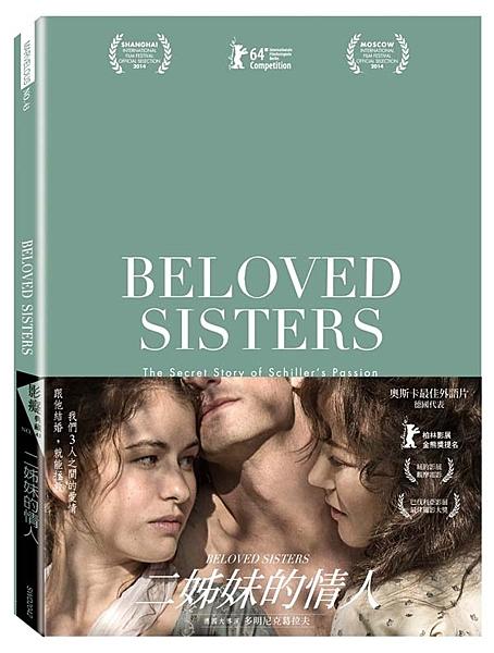 【停看聽音響唱片】【DVD】二姊妹的情人