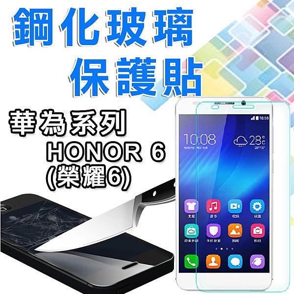 E68精品館 華為 Honor6 HUAWEI 榮耀6 9H硬度 0.3MM 鋼化玻璃 防爆 手機 螢幕 保護貼 貼膜 鋼膜 玻璃貼