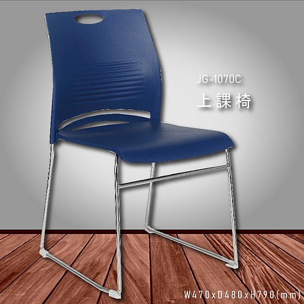 【100%台灣製造】大富 JG-1070C 上課椅 會議椅 主管椅 董事長椅 員工椅 氣壓式下降 舒適休閒椅