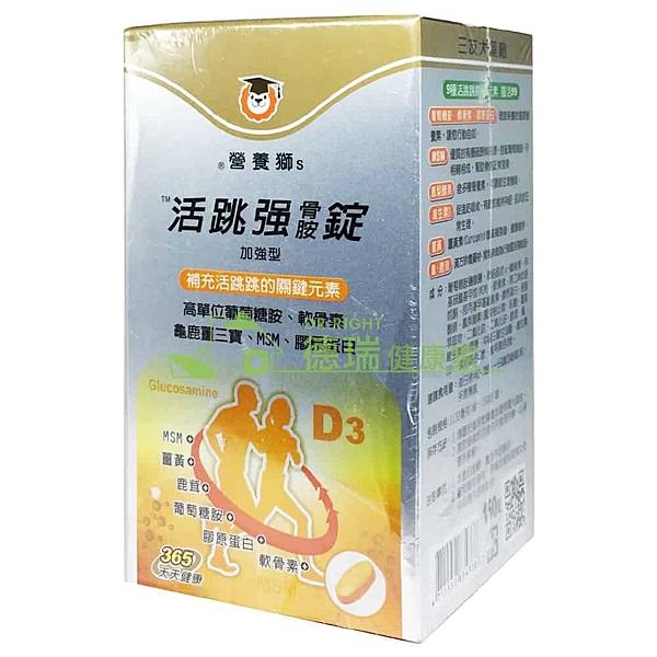 三友營養獅 活跳強骨胺錠加強型 300粒/盒◆德瑞健康家◆