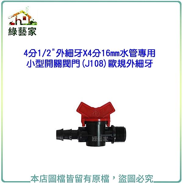"""【綠藝家】水管專用小型開關閥門(J108)4分1/2""""外細牙X4分16mm"""