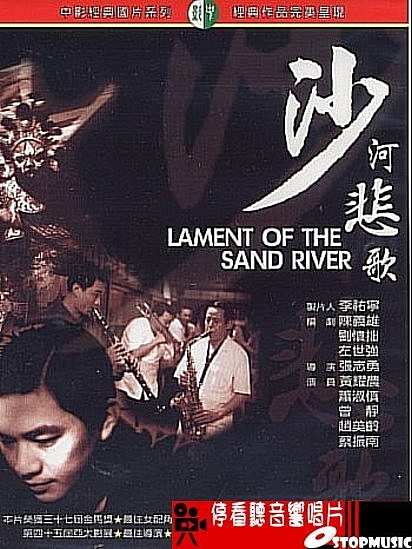 【停看聽音響唱片】【DVD】經典國片系列–沙河悲歌