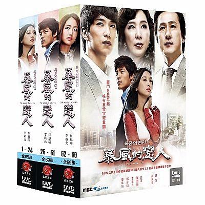 【停看聽音響唱片】【DVD】暴風的戀人 (上+中+下)全69集