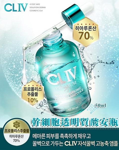 升级版二代 CLIV 幹細胞透明質酸蜂膠安瓶 綠胖子精華液 深層保濕精華 玻尿酸 賦活保濕 水潤修復