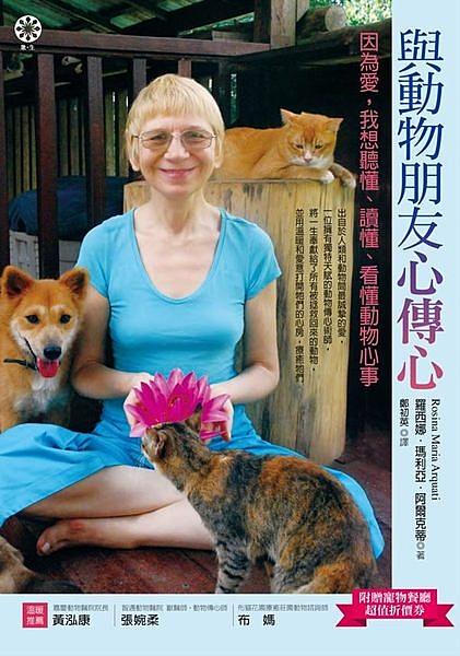 與動物朋友心傳心:因為愛,我想聽懂、讀懂、看懂動物心事【城邦讀書花園】