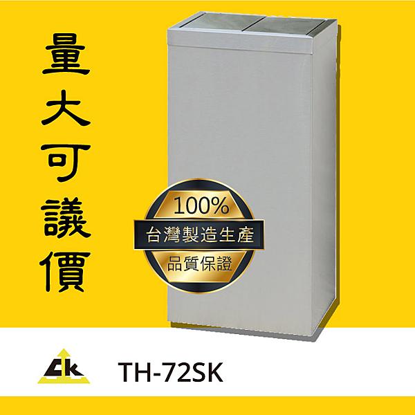 【熱門商品】TH-72SK 回收桶/回收架/垃圾桶/分類箱/回收站/旅館/酒店/俱樂部/餐廳/銀行/MOTEL/遊樂場