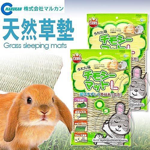 【培菓平價寵物網】日本品牌MARUKAN》MR-918兔用天然牧草墊(L)