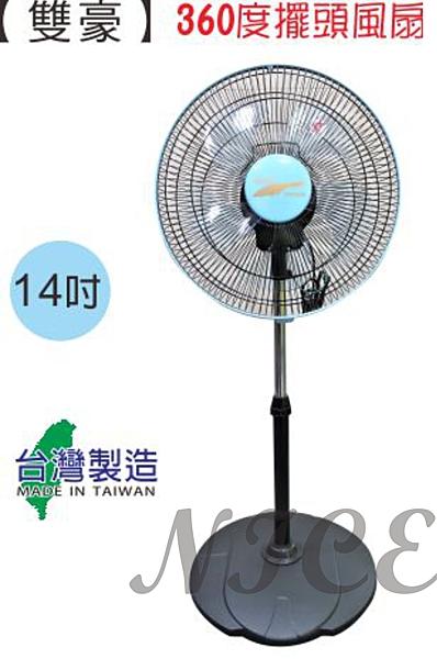 【雙豪牌】 14吋 360度工業桌立扇TH-1481