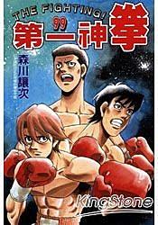 第一神拳99