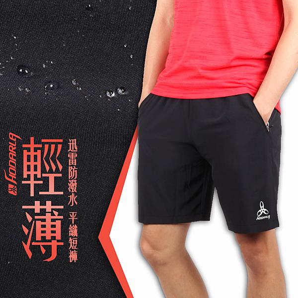 HODARLA 男女迅雷防潑水平織短褲(台灣製 慢跑 路跑≡體院≡ 31514