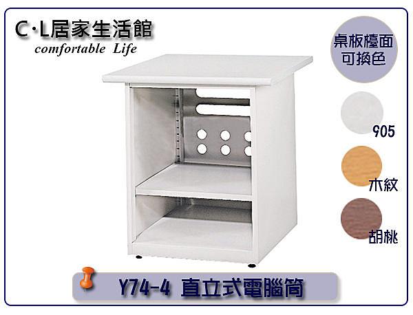 【C.L居家生活館】Y74-4 直立式電腦筒(905檯面)