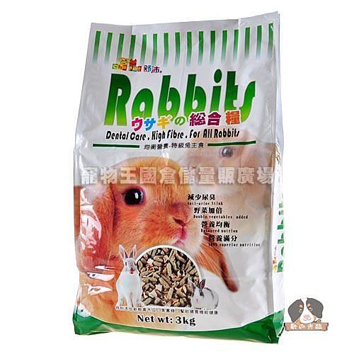 【寵物王國】舒沛-特級兔均衡配方飼料3kg