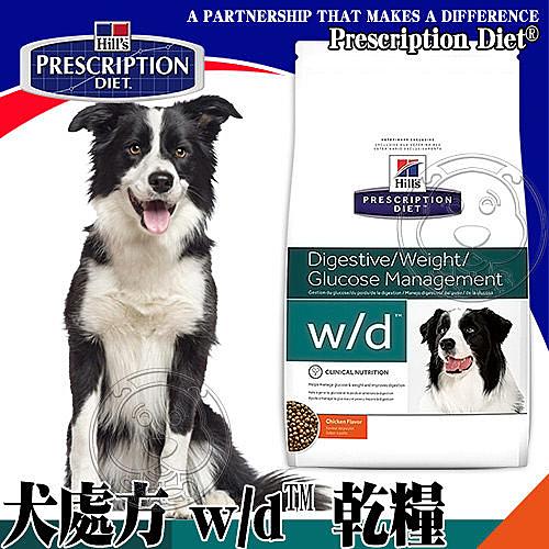 【培菓寵物48H出貨】美國Hills希爾思》犬處方 w/d 體重控制/消化體重血糖管理-8.5LB
