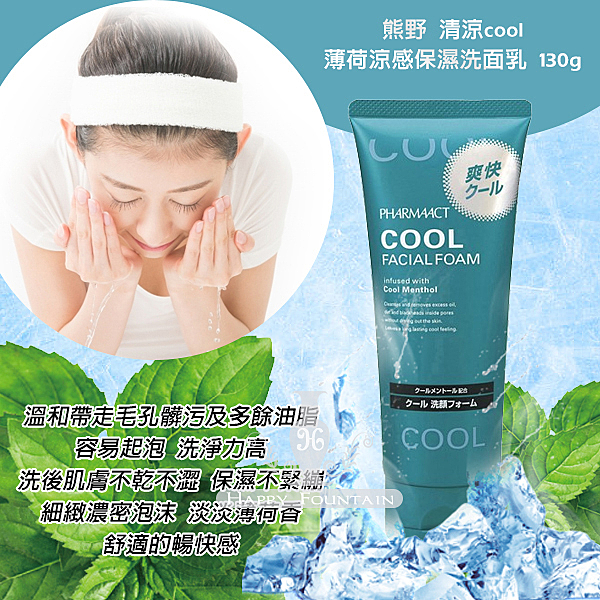 日本熊野 清涼cool 薄荷涼感保濕洗面乳130g