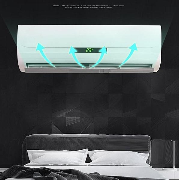 【SG289】2018款空調防直吹擋風板 可伸縮遮風板坐月子導風板室內通用擋板