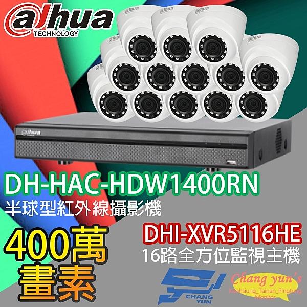 大華 監視器 套餐 DHI-XVR5116HE 16路主機+DH-HAC-HDW1400RN 400萬畫素 攝影機*13