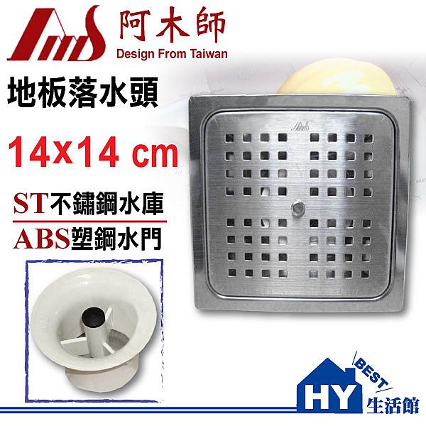阿木師 14X14 ABS水門/ST水庫 拆洗容易地板落水頭 防蟲防臭集水槽 地板排水孔蓋