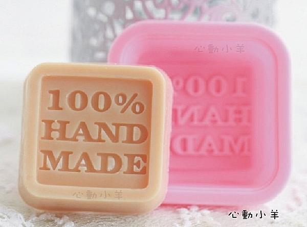 diy手工皂模具供應100%hand made 矽膠手工皂模