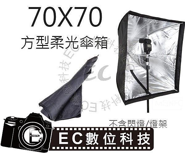【EC數位】快收式無影罩 持續燈 閃光燈 棚燈 70X70公分 傘式柔光罩 柔光箱 傘型集光反光罩