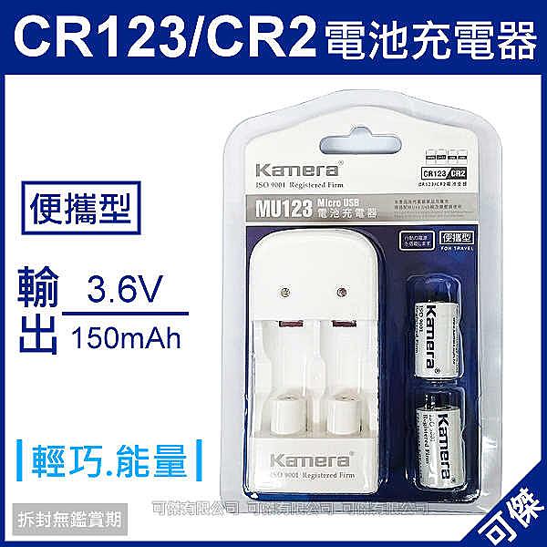 CR123 / CR2  充電電池組 充電器 鋰電池 便攜型 附2顆CR2 加送充電線 可傑