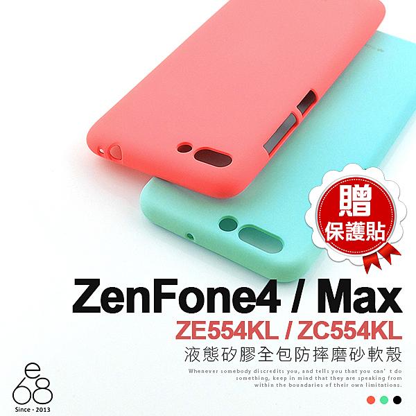 贈貼 Mercury 液態殼 ZenFone4 ZE554KL / Max ZC554KL 手機殼 矽膠 保護套 防摔 ASUS 軟殼 手機套
