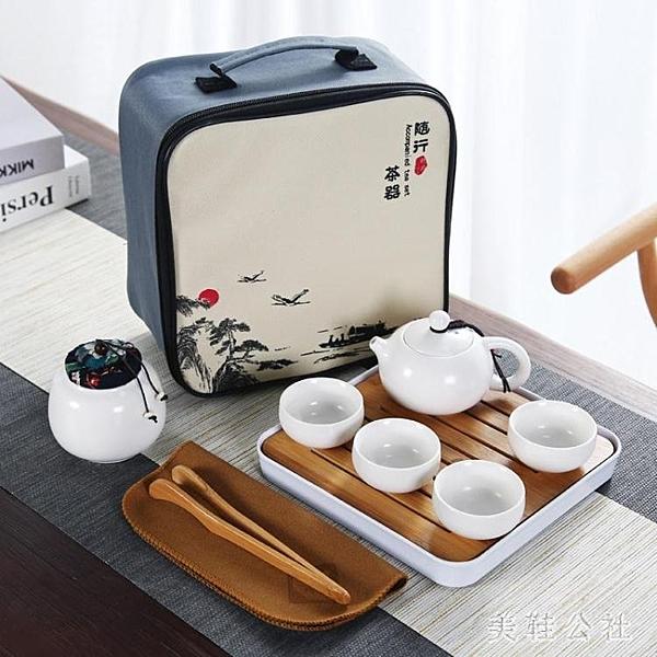 茶具套裝 陶瓷旅行茶具套裝便攜包小號茶盤家用簡約日式辦公泡茶 aj2460『美鞋公社』