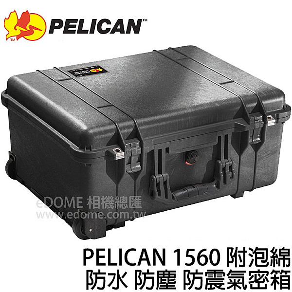 PELICAN 派力肯 (塘鵝) 1560 附泡綿 防水氣密箱 (24期0利率 免運 正成/環球公司貨) 防震 防塵