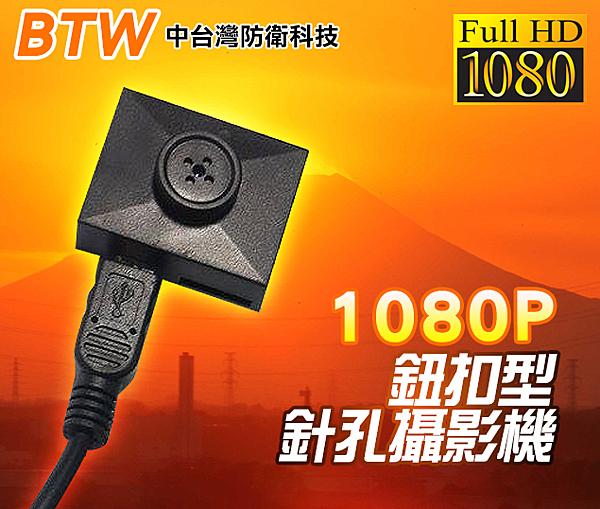 【中台灣防衛科技】*商檢字號:D3A742* BTW HD 1080P高清HD鈕扣攝影機專賣店 ☞可邊充電邊錄影