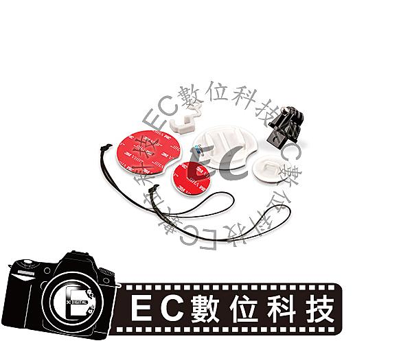 【EC數位】GoPro 衝浪配件底座 ASURF-001 防水配件