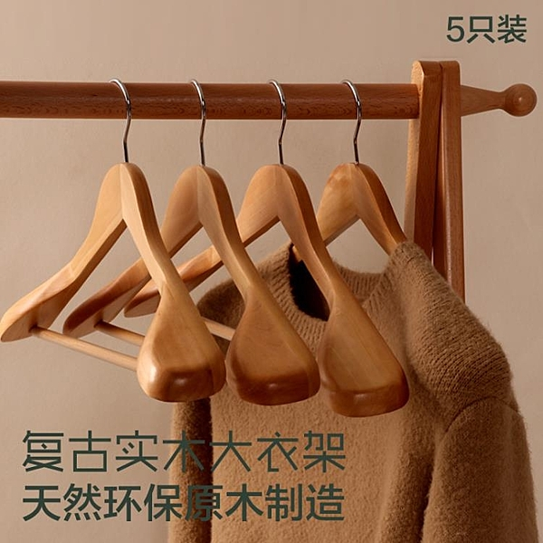 荷木寬肩實木衣架西裝衣架木質大衣掛衣服掛木頭衣撐子 快速出貨