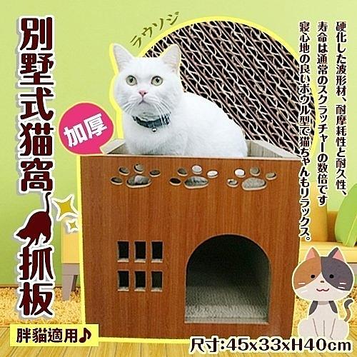 48H出貨*WANG*【免運】日本寵喵樂《別墅式貓窩貓抓板》SY-138/貓屋 貓窩 居家城堡