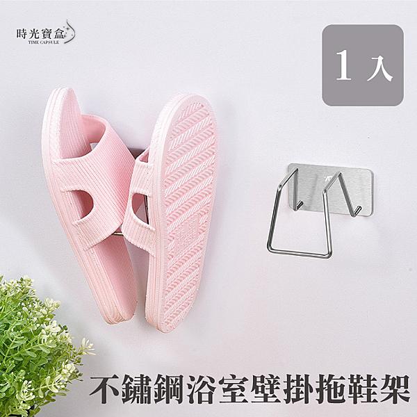 不鏽鋼浴室壁掛拖鞋架 壁掛式立體鞋架 簡易黏貼式鞋子收納架 晾鞋架 拖鞋收納架-時光寶盒0817