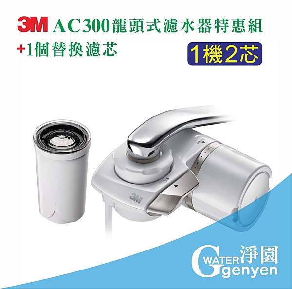[淨園] 3M AC300 龍頭式濾水器特惠組+1芯 (本組共2芯)