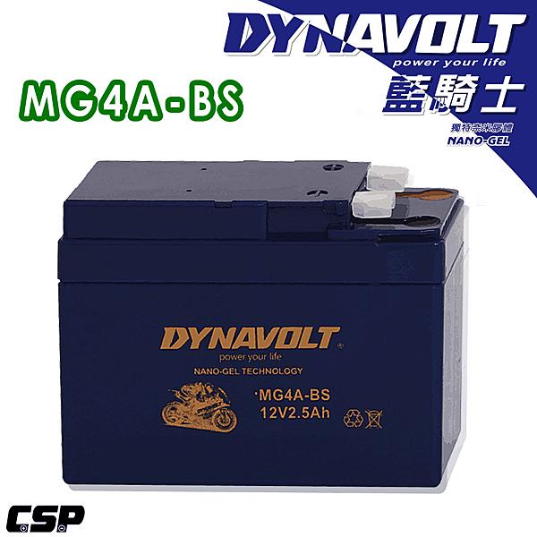 【總代理】DYNAVOLT藍騎士MG4A-BS奈米膠體電池/機車電瓶