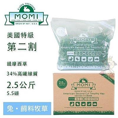 *WANG*摩米MOMI特級二割提摩西牧草2.5kg(兔、天竺鼠適合) 34%高纖維質/濃厚草香