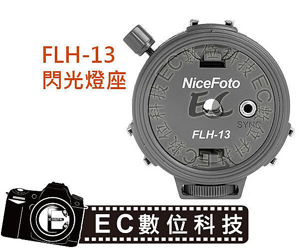 【EC數位】FLH-13 三閃燈同步觸發 傘座 機頂閃燈座 一轉三 閃燈架 雲台 離閃 可裝傘 FLH13