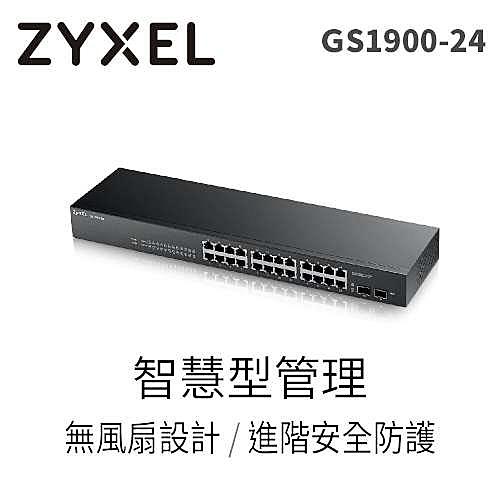 ZyXEL 合勤 GS1900-24 24埠 Gigabit+2埠光纖 智慧型管理交換器