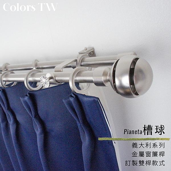 【Colors tw】訂製 30~100cm 金屬窗簾桿組 管徑16mm 義大利系列 槽球 雙桿 台灣製