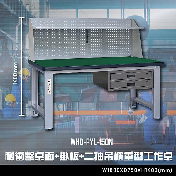 【辦公嚴選】大富WHD-PYL-150N 耐衝擊桌面-掛板-二抽吊櫃重型工作桌 辦公家具 工作桌 零件櫃 抽屜櫃