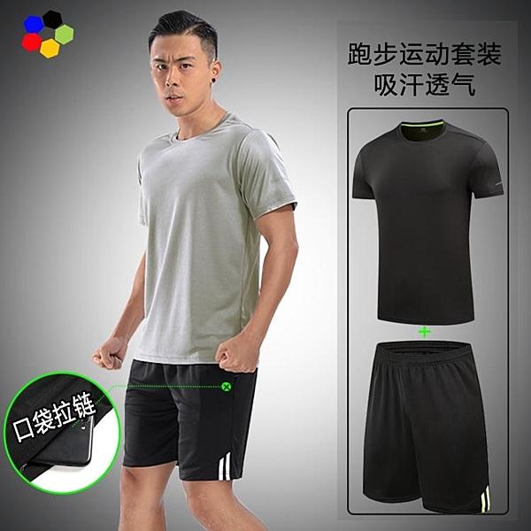 降價兩天 夏季運動套裝 男短袖寬鬆籃球服 速干健身訓練跑步服吸汗透氣