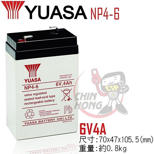 【CSP】YUASA湯淺NP4-6 適合於小型電器、UPS備援系統及緊急照明用電源設備