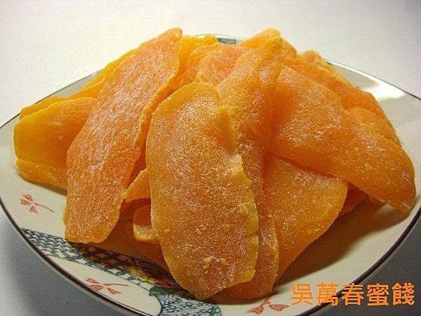 【台南府城。吳萬春蜜餞】古早味蜜餞系列 -  脫水芒果 (250g/包)