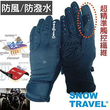 [SNOW TRAVEL] AR-71 美國特種100%防風/防潑水超保暖超薄合身精準觸控手套/ L號(男用)