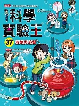科學實驗王37:溶劑與溶質 三采(購潮8)