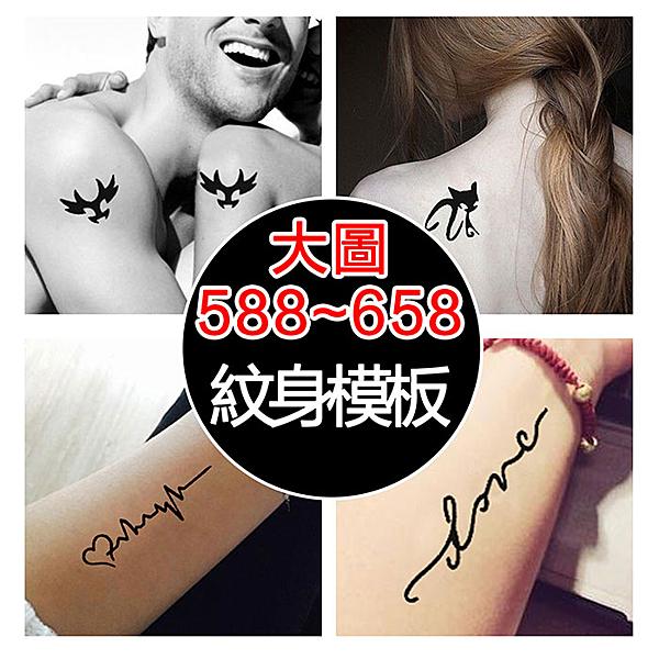 【PG09】大圖(588-647)防水紋身貼 紋身模版 半永久紋身 刺青 (總額100元上才能出貨)