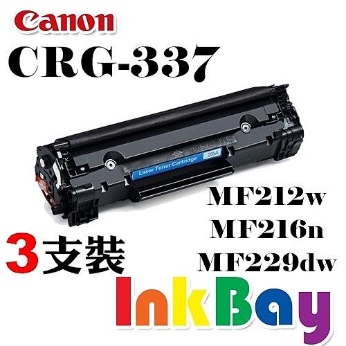 CANON CRG-337 高容量相容碳粉匣 一組三支 【適用】MF212w/MF229dw/MF216n/MF232w/MF236n/MF244dw/MF249dw
