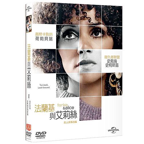 【停看聽音響唱片】【DVD】法蘭基與艾莉絲