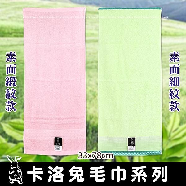 【衣襪酷】卡洛兔 毛巾 純棉 緞紋 細紋 素面 台灣製 CALO RABBIT 澡巾