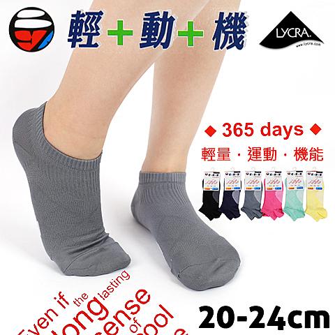【衣襪酷】萊卡輕柔超細船襪 單線款 台灣製 本之豐