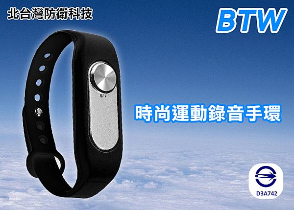 【北台灣防衛科技】*商檢:D3A742* BTW 時尚運動錄音手環 錄音筆 雙核降噪 支援邊充邊錄 可錄20小時
